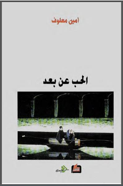 صورة مسرحية الحب عن بعد – أمين معلوف