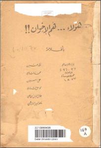 تحميل كتاب كتاب هؤلاء هم الإخوان - طه حسين لـِ: طه حسين