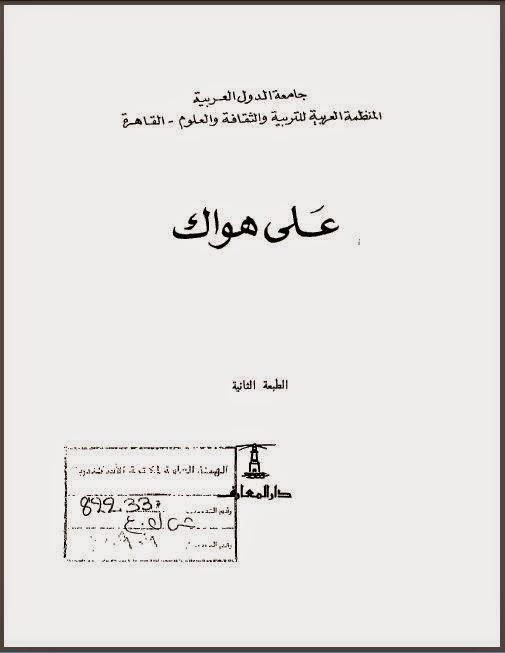 Photo of مسرحية على هواك – وليم شكسبير