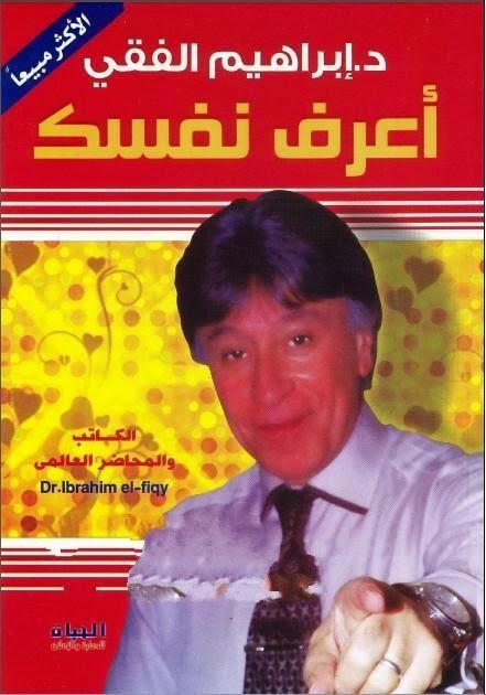 صورة كتاب اعرف نفسك – ابراهيم الفقي