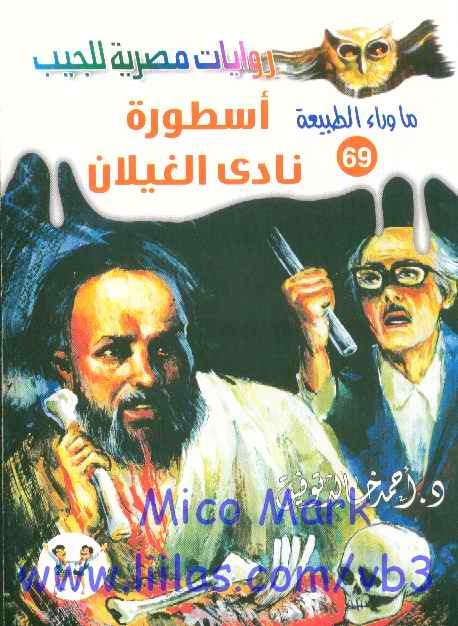 Photo of رواية أسطورة نادى الغيلان – أحمد خالد توفيق