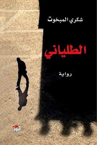 Photo of رواية الطليانى – شكرى المبخوت