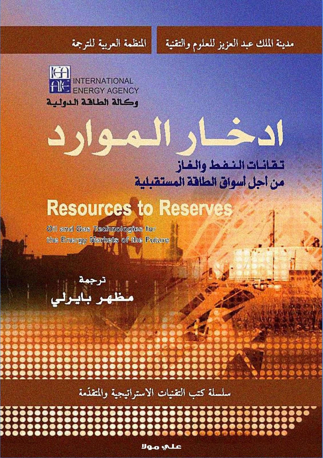 صورة كتاب ادخار الموارد – وكالة الطاقة الدولية