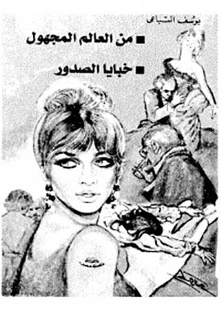 صورة رواية خبايا الصدور من العالم المجهول – يوسف السباعى
