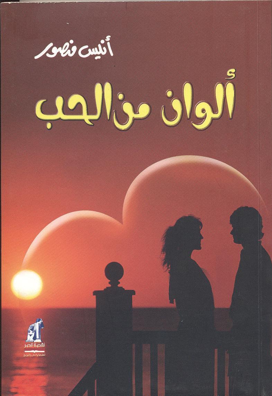 صورة كتاب ألوان من الحب – أنيس منصور