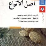 تحميل كتاب كتاب أصل الأنواع - تشارلز داروين لـِ: تشارلز داروين