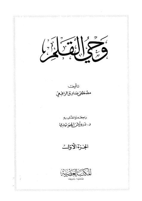 صورة كتاب وحي القلم (الجزء الاول) – مصطفى صادق الرافعى
