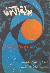 تحميل كتاب كتاب بداية الكون من الافلاك الى البشر - جون فايفر لـِ: جون فايفر