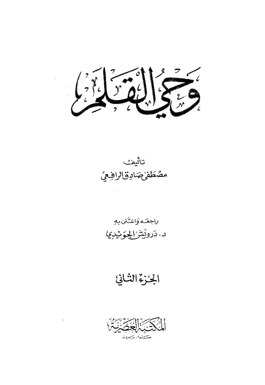 صورة كتاب وحي القلم (الجزء الثانى) – مصطفى صادق الرافعى