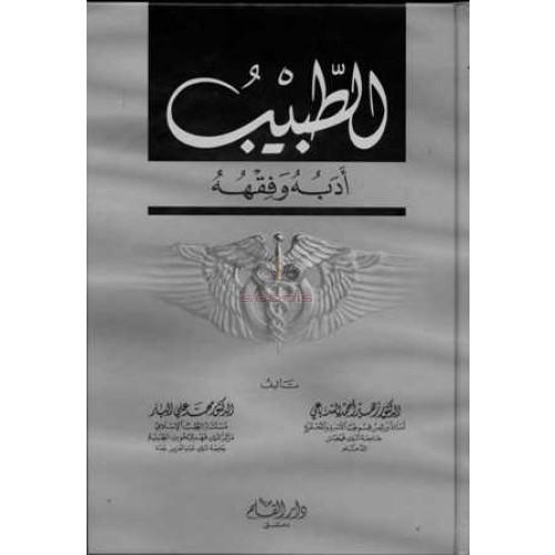 صورة كتاب الطبيب أدبه وفقهه – د. زهير أحمد السباعى – د. محمد على البار