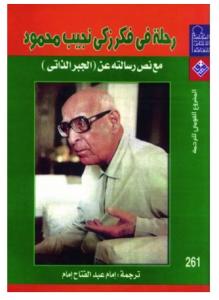 تحميل كتاب كتاب الجبر الذاتى - زكى نجيب محمود لـِ: زكى نجيب محمود