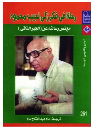 صورة كتاب الجبر الذاتى – زكى نجيب محمود