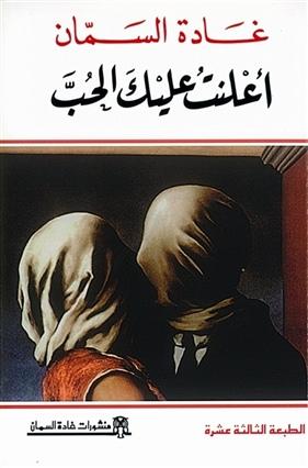 صورة كتاب أعلنت عليك الحب – غادة السمان