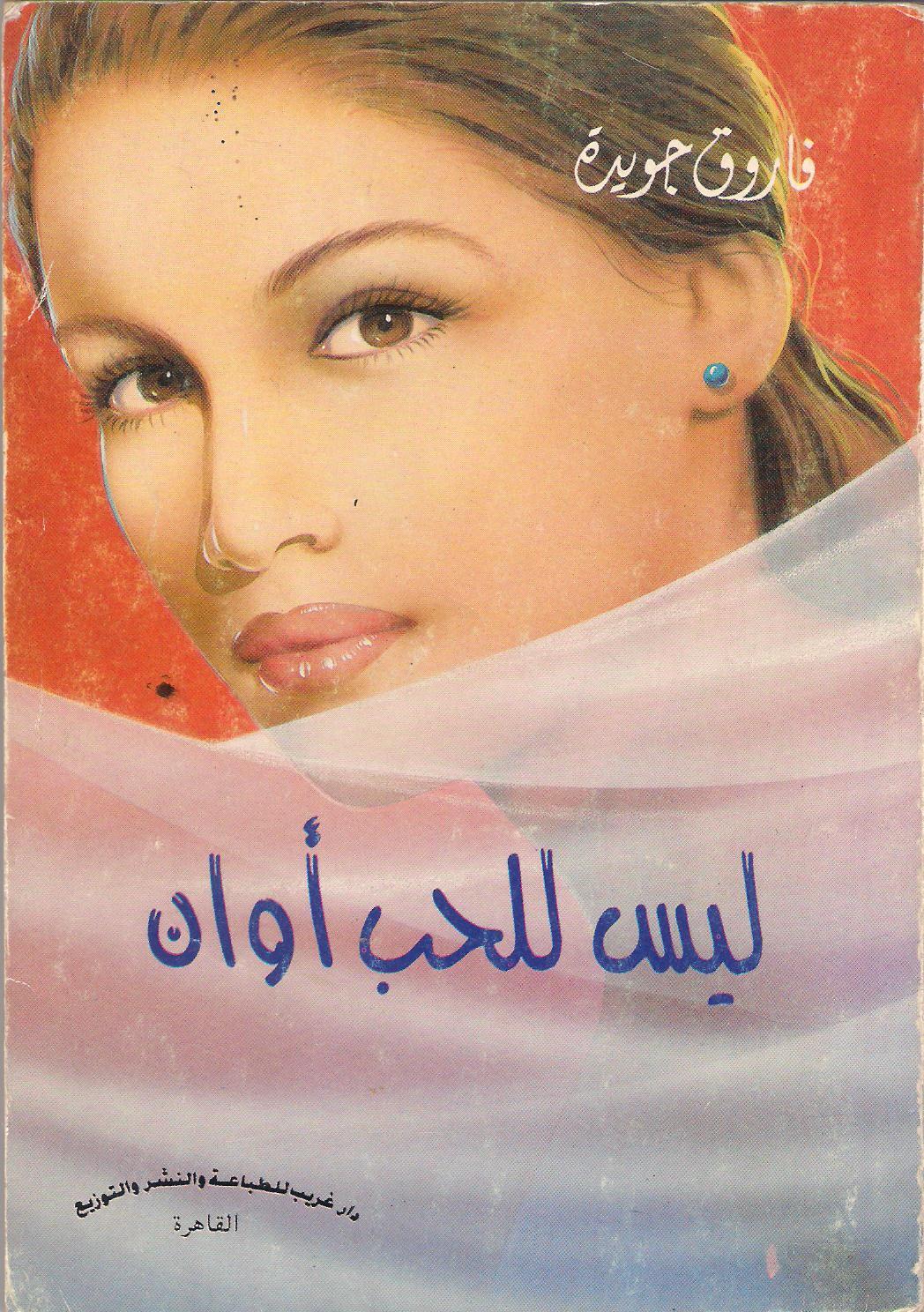 صورة كتاب ليس للحب أوان – فاروق جويدة