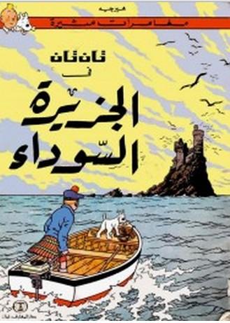 صورة كتاب تان تان في الجزيرة السوداء – هيرجيه