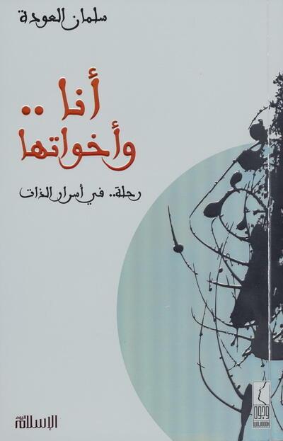 Photo of كتاب أنا وأخواتها: رحلة في أسرار الذات – سلمان العودة