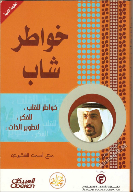 كتاب أربعون أحمد الشقيري