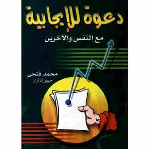 صورة كتاب دعوة للايجابية مع النفس والاخرين – محمد فتحى