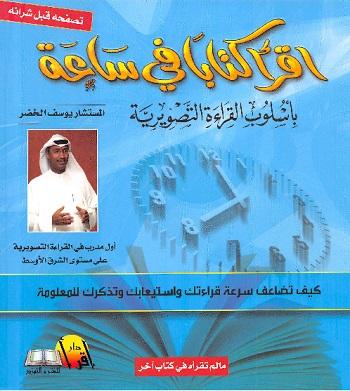 Photo of كتاب اقرأ كتابا في ساعة – يوسف الخضر