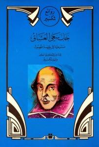 تحميل كتاب مسرحية خاب سعى العشاق - وليم شكسبير لـِ: وليم شكسبير