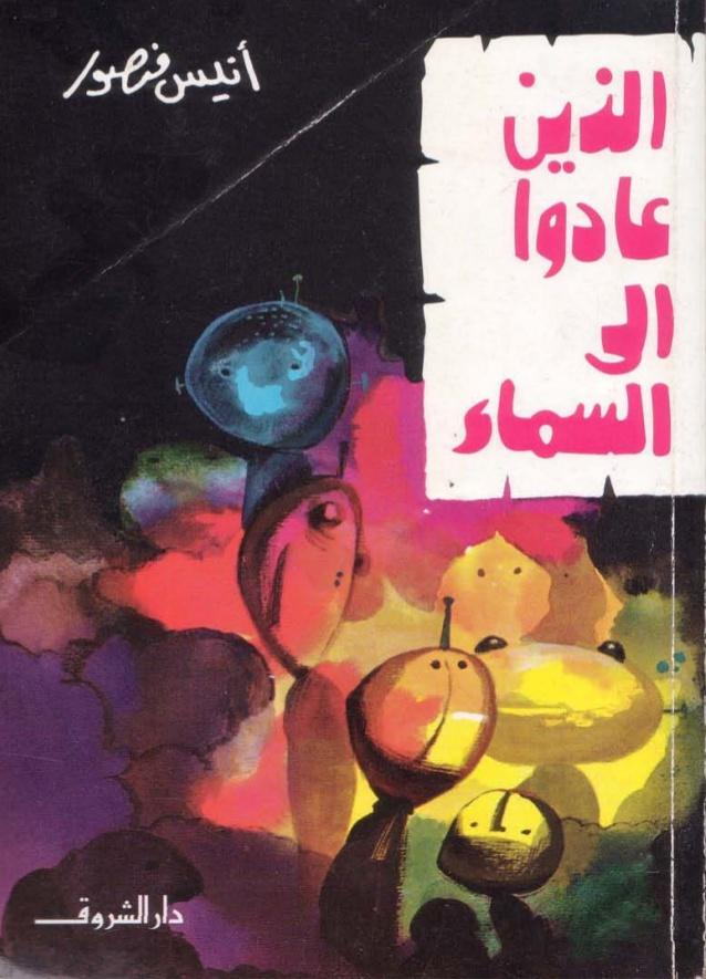 صورة كتاب الذين عادوا إلى السماء – أنيس منصور
