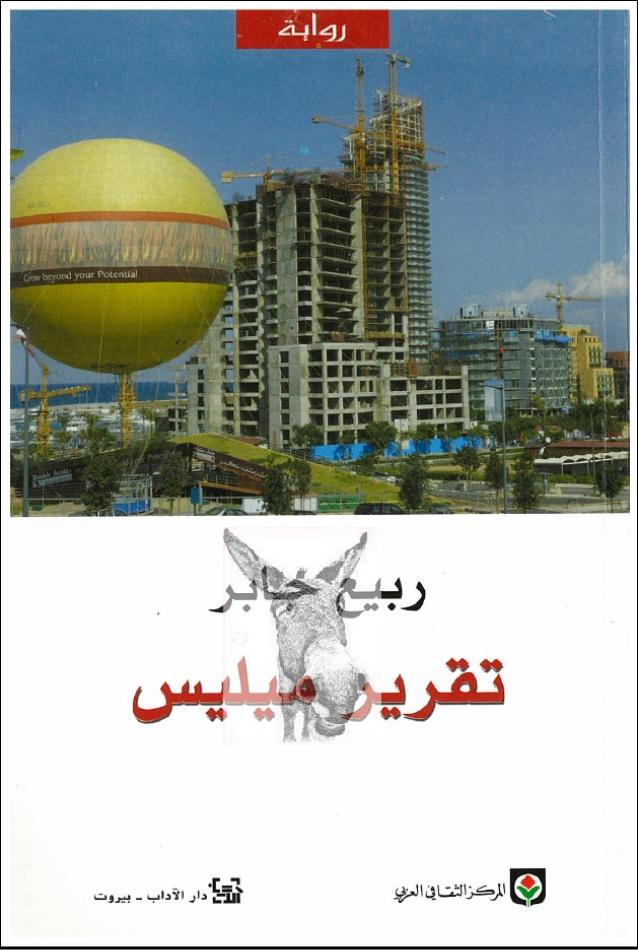 صورة رواية تقرير ميليس – ربيع الجابر