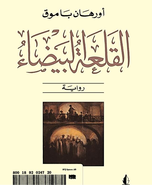 صورة رواية القلعة البيضاء – أورهان باموق