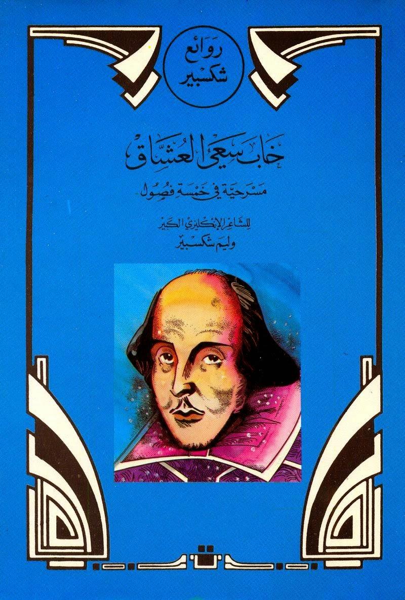 Photo of مسرحية خاب سعى العشاق – وليم شكسبير