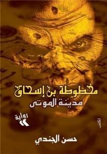 صورة رواية مخطوطة بن إسحاق – مدينة الموتى – حسن الجندى