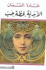 تحميل كتاب كتاب الأبدية لحظة حب - غادة السمان لـِ: غادة السمان