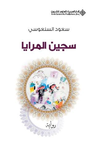 صورة رواية سجين المرايا – سعود السنعوسي