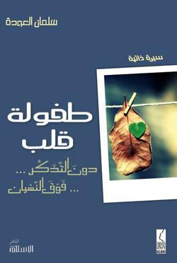 صورة كتاب طفولة قلب – سلمان العودة