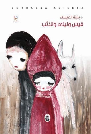 صورة كتاب قيس وليلى والذئب – بثينة العيسى