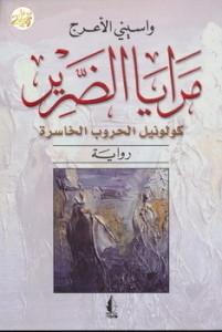 تحميل كتاب رواية مرايا الضرير - واسينى الأعرج لـِ: واسينى الأعرج