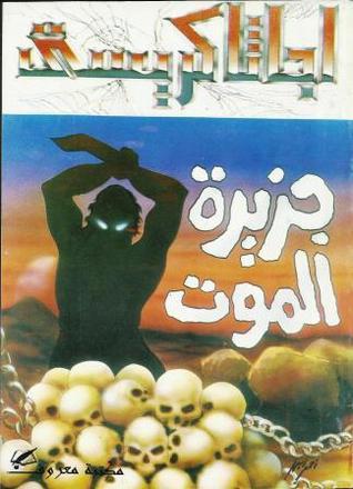 صورة رواية جزيرة الموت – أجاثا كريستى