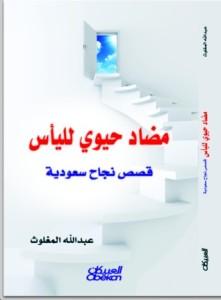 تحميل كتاب كتاب مضاد حيوي لليأس - عبدالله المغلوث لـِ: عبدالله المغلوث