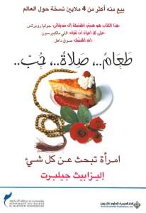 تحميل كتاب رواية طعام صلاة حب - إليزابيث جيلبرت لـِ: إليزابيث جيلبرت