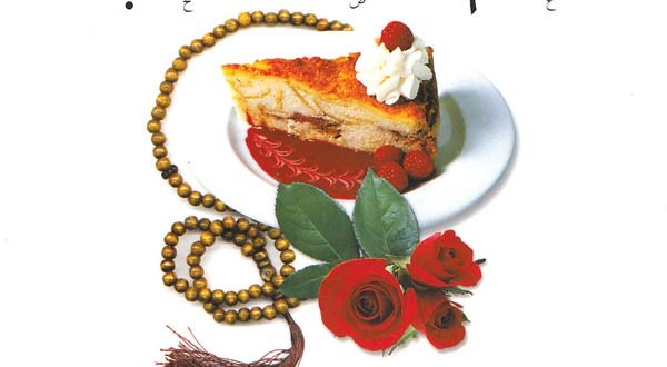 الأفضل والأكثر شمولا طعام صلاة حب Pdf خلفيات في الحب