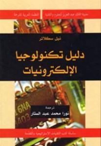 تحميل كتاب كتاب دليل تكنولوجيا الإلكترونيات - نيل سكلاتر لـِ: نيل سكلاتر