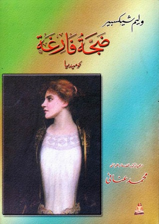 Photo of مسرحية ضجة فارغة – وليم شكسبير
