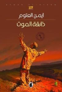 تحميل كتاب رواية ذائقة الموت - أيمن العتوم لـِ: أيمن العتوم