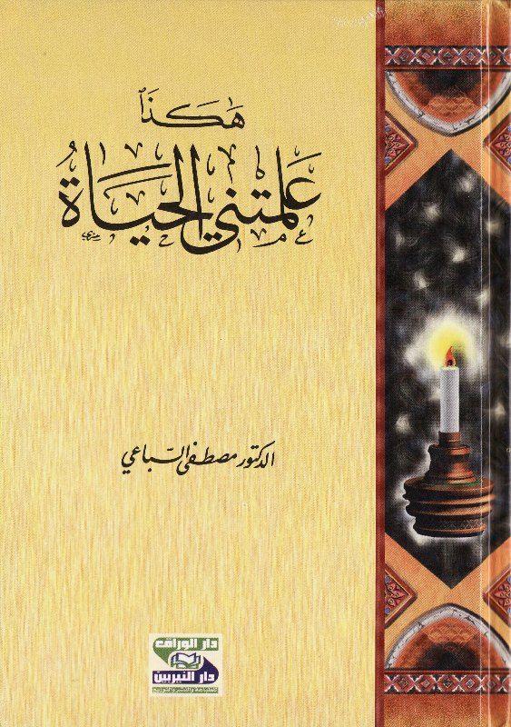 صورة كتاب هكذا علمتنى الحياة – مصطفى السباعى