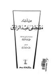 تحميل كتاب كتاب من آثار مصطفى عبد الرازق - طه حسين لـِ: طه حسين