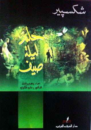 Photo of مسرحية حلم ليلة صيف – وليم شكسبير