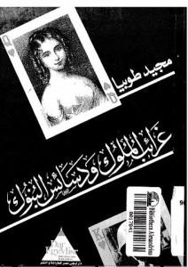 تحميل كتاب كتاب غرائب الملوك ودسائس البنوك - مجيد طوبيا لـِ: مجيد طوبيا