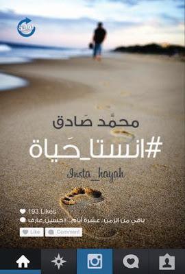 صورة رواية انستا حياة – محمد صادق