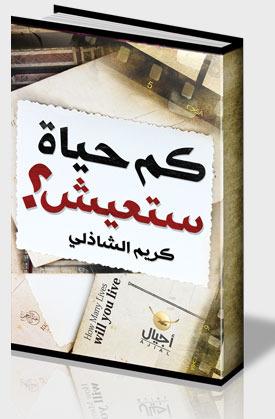صورة كتاب كم حياة ستعيش – كريم الشاذلى