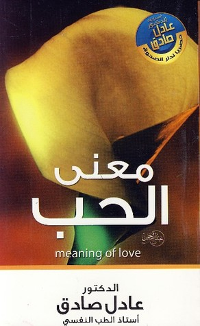 صورة كتاب معنى الحب – عادل صادق