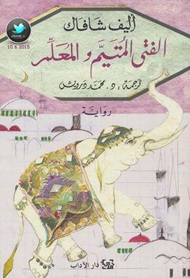 صورة رواية الفتى المتيم والمعلم – إليف شافاق