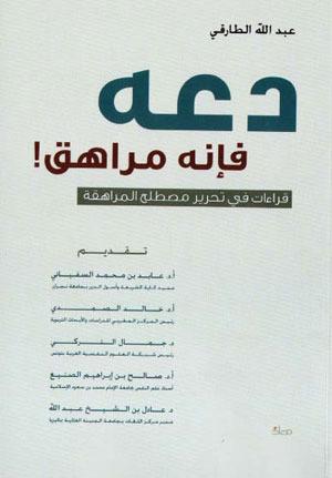 صورة كتاب دعه فإنه مراهق – عبد الله الطارقي